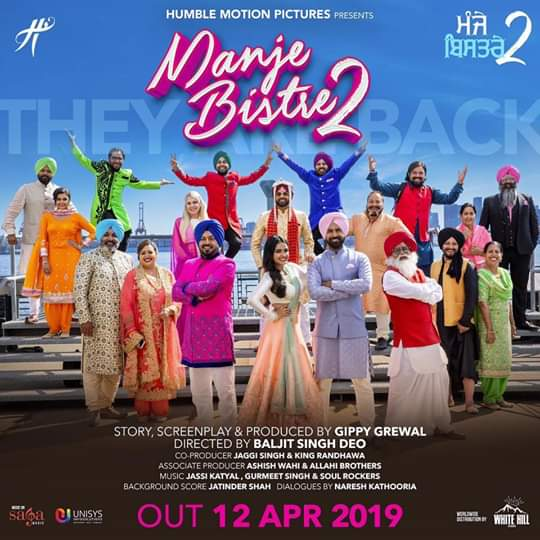 2019 Punjabi movie Manje Bistre 2 Box Office Collection wiki, Koimoi, Manje Bistre 2 cost, profits & Box office verdict Hit or Flop, latest update Manje Bistre 2 tollywood film Budget, income, Profit, loss on MT WIKI, Bollywood Hungama, box office india