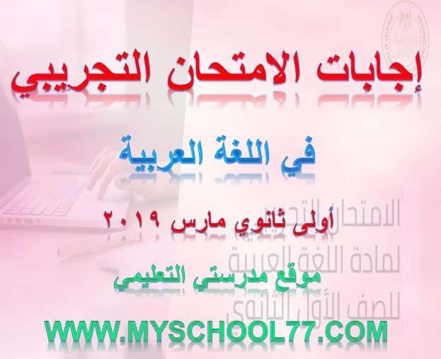 اجابات الامتحان التجريبي لمادة اللغة العربية للصف الأول الثانوي مارس 2019