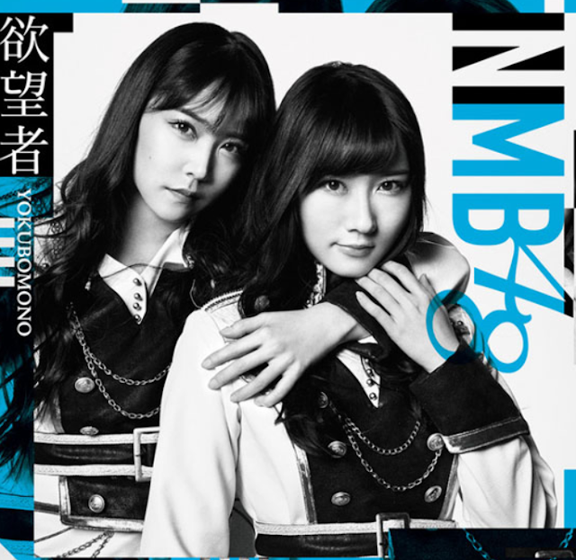 Gokai Shiroma Miru Yagura Fuuko NMB48.png