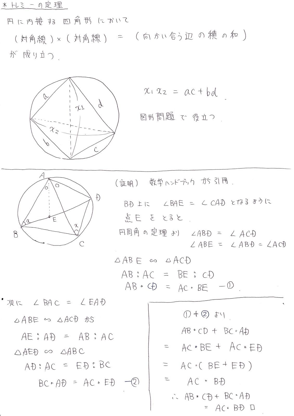 定理 トレミー の
