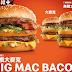 【麥當勞】培根大麥克、無敵大麥克 套餐價格