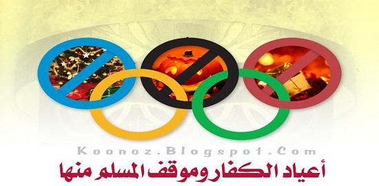 http://koonoz.blogspot.com/2015/12/a3yed-koufar.html