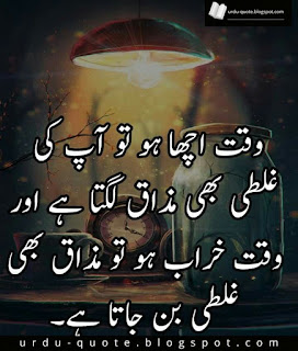 Sad Urdu Quotes 0