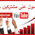كيفية زيادة عدد المشاهدات والمشتركين في اليوتيوب بطريقة قانونية