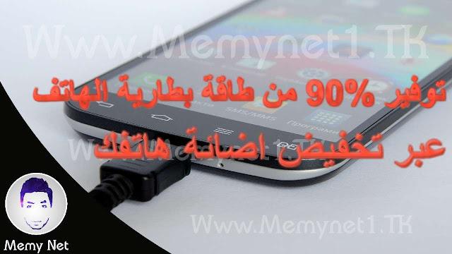 توفير 90% من طاقة بطارية الهاتف عبر تخفيض اضائة هاتفك