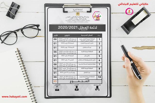 tableau de congés 2020/2021
