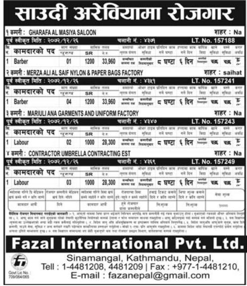 Jobs For Nepali In Saudi Arabia, Free Visa & Free Ticket, Salary -Rs.33,960/