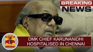 BREAKING NEWS : DMK Chief Karunanidhi Hospitalised in Chennai | Thanthi Tv