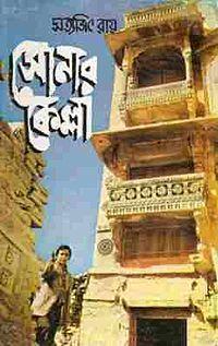 Sonar Kella Bengali PDF By Satyajit Ray