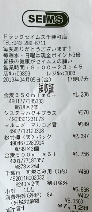 ドラッグセイムス 千種町店 2019/4/5 のレシート