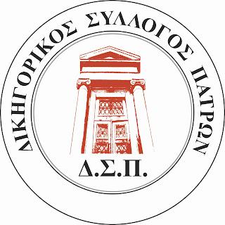 Δελτία Τύπου | Αποφάσεις Ολομέλειας | 22/05/2018 Αποφάσεις της Συντονιστικής Επιτροπής των Προέδρων των Δικηγορικών Συλλόγων Ελλάδος (21/5)