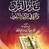 كتاب تدبر القرآن الكريم وأثره في تذكية النفوس