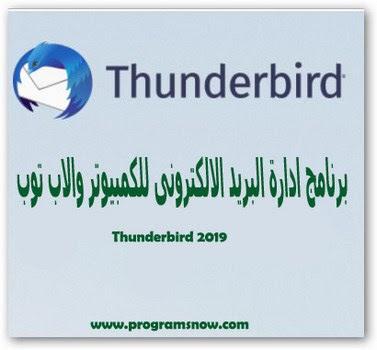 Thunderbird 2020