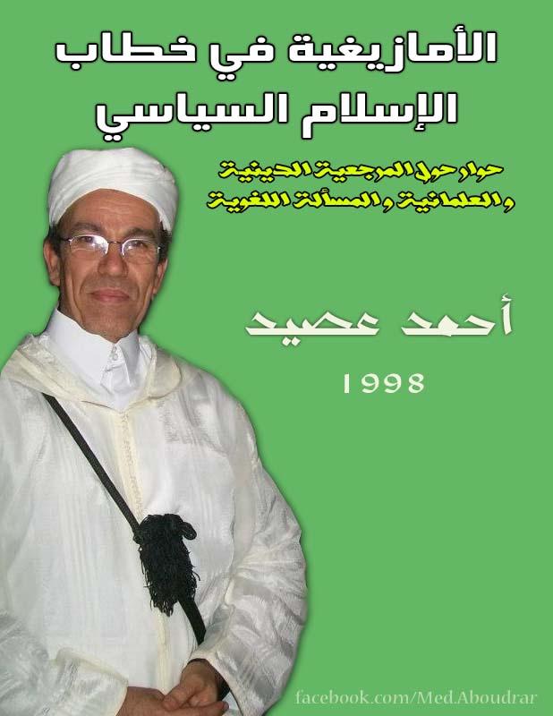 تحميل كتاب: الأمازيغية في خطاب الإسلام السياسي للأستاذ أحمد عصيد - 1998