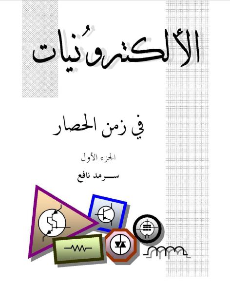 كتاب الالكترونيات الحصار الجزء الأول