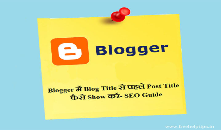 Blogger में Blog Title से पहले Post Title कैसे Show करें- SEO Guide