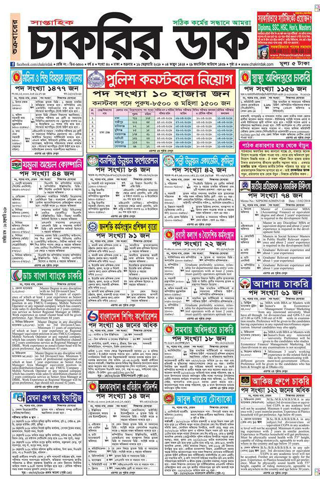 Weekly Jobs Newspaper Chakrir Dak