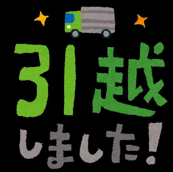 https://3.bp.blogspot.com/-Uzgb5LOaDTI/UZSsfLkk2-I/AAAAAAAAS1E/EW7XMvpBxjg/s800/hikkoshi_title.png