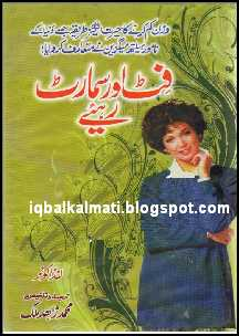 Weight Loss Amazing Methods Book in Urdu PDF