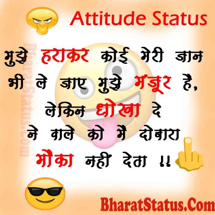 Attitude Status in Hindi Dhoka