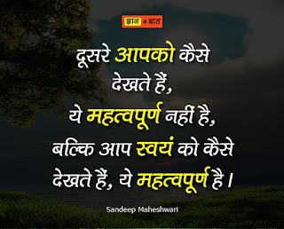 success-quotes-images-in-hindi