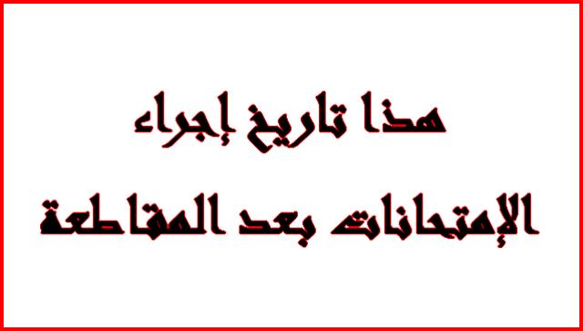 هذا تاريخ إجراء الإمتحانات بعد المقاطعة بكليات جامعة محمد الأول