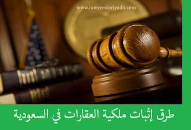 طرق إثبات ملكية العقارات في السعودية