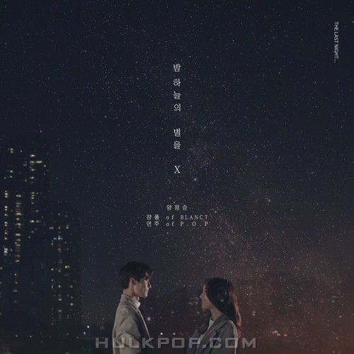 Yang Jung Seung – Stars In The Night Sky X (THE LAST NIGHT…) – Single