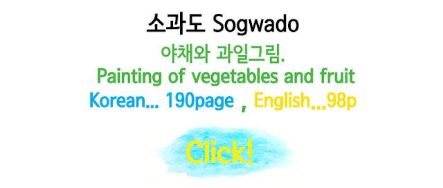 Sogwado 소과도