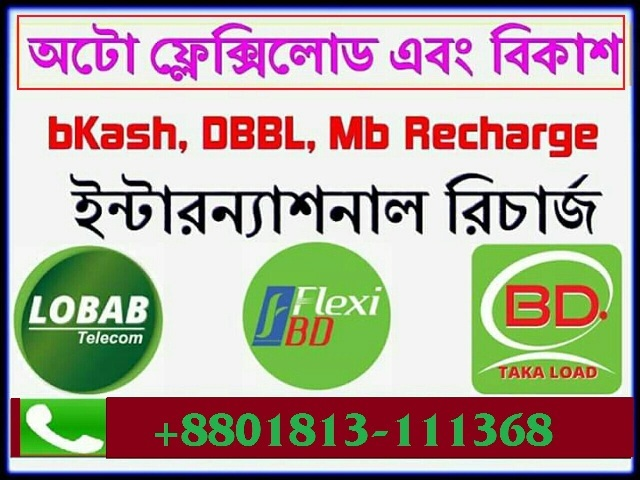 Flexiload bKash, Dollar Reseller: September 2017