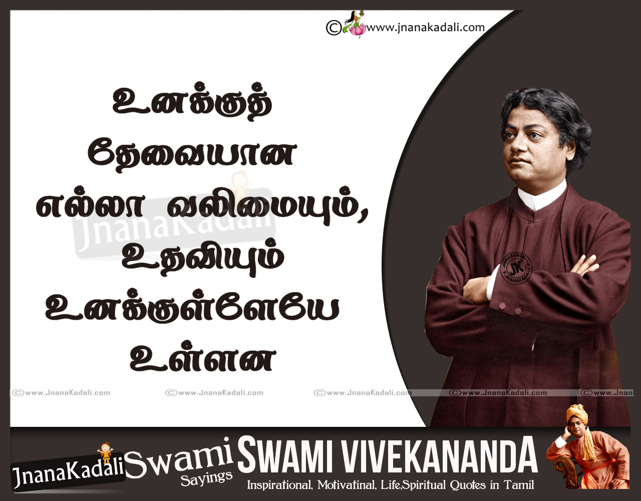 Quotes Vivekananda Vivekananda Inspirational Tamil Quotations With Hd Images  Jnana