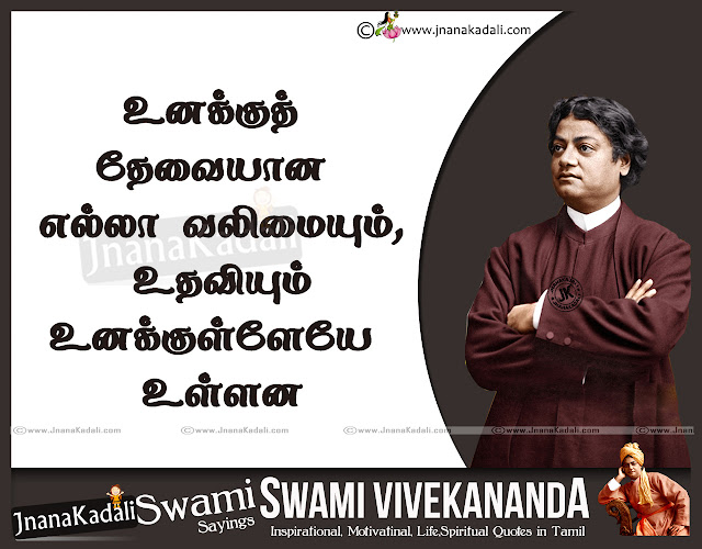 vivekananda inspirational tamil quotations with hd images