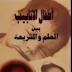 كتاب أطفال الانابيب بين العلم والشريعة من تأليف زياد أحمد سلامة pdf