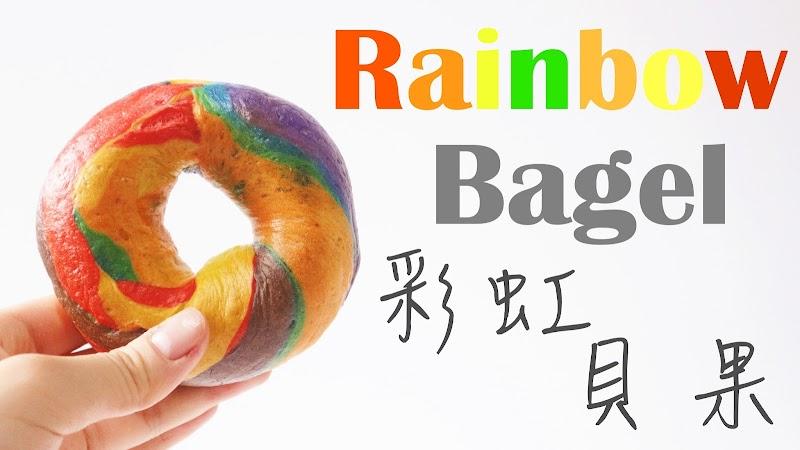 Rainbow Bagels 彩虹貝果
