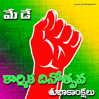 May Day World Workers Day wishes in Telugu Language Karmika Dinotsavam Subhakankshalu
