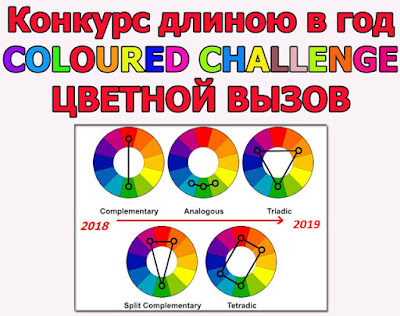 Coloured Challenge. НГ конкурс 2018/2019