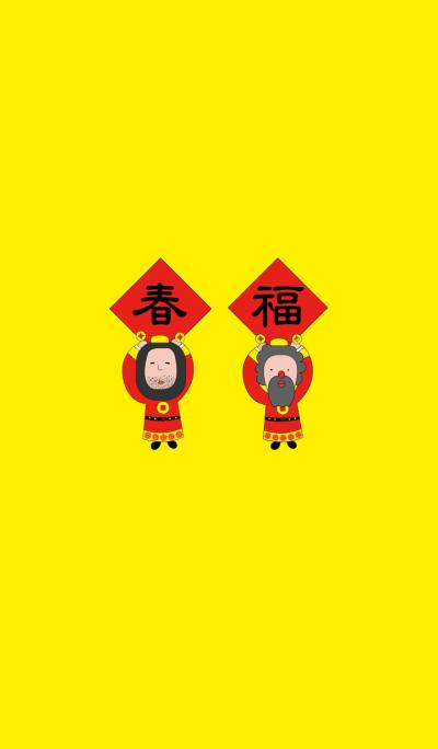Happy Chinese New Year yo