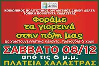 i-xalastra-foraei-ta-giortina-tis-savvato-08-12