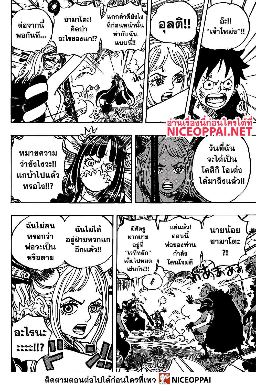 อ่านการ์ตูน One Piece ตอนที่ 987 หน้าที่ 7