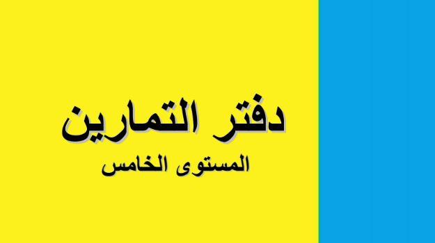 هام كتيب لمجموعة كبيرة من تمارين اللغة العربية خاصة بالمستوى الخامس
