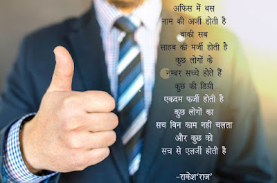 FUNNY SHAYARI IN HINDI - OFFICE MAIN