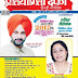 Pratiyogita Darpan October 2017 in  Hindi Pdf free Download