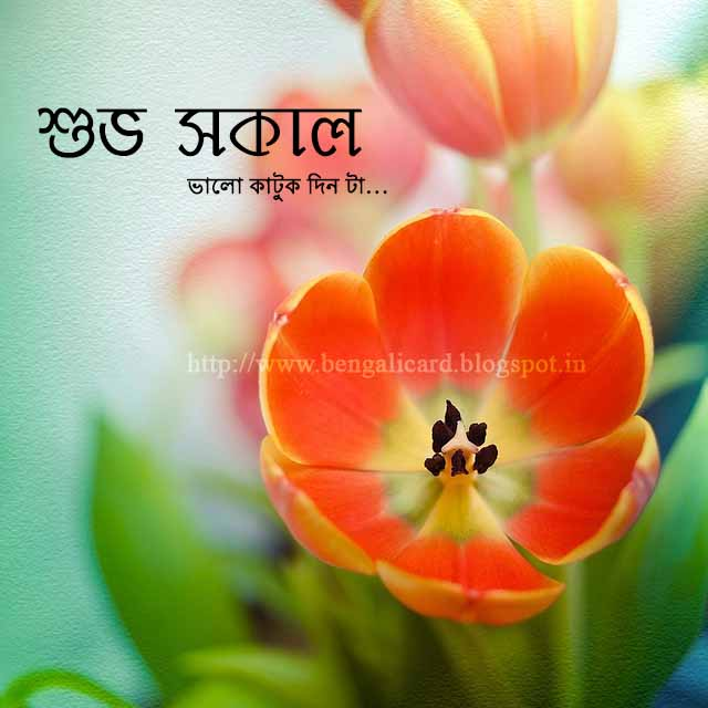 Bengali Card বঙগল করডratha Yatra Greetings