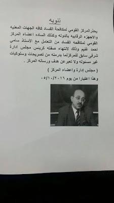 المركز القومى لمكافحة الفساد كافة الجهات المعنية، واعضاء المركز القومى لمكافحة الفساد منع التعامل نهائياً مع الاستاذ سامي احمد غنيم