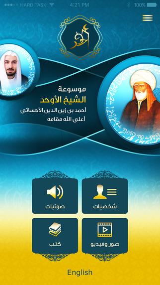 موسوعة الشيخ الأوحد قدس سره الشريف