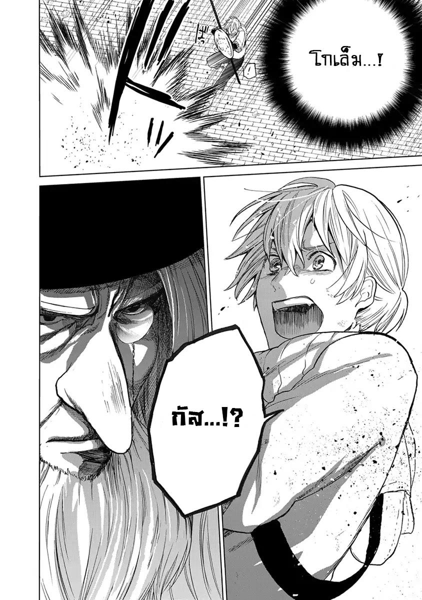 อ่านการ์ตูน Saihate no Paladin ตอนที่ 4 หน้าที่ 30