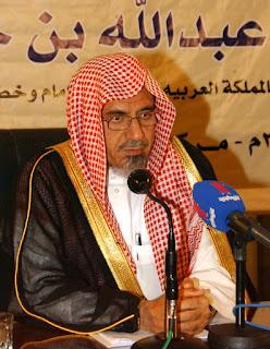 Syaikh DR. Shalih bin Abdillah Alu Humaid