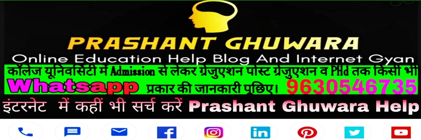Prashant Ghuwara Online Education Help And Internet Gyan