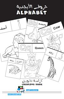 كراسة الأطفال تلوين لتعليم اساسيات كتابة الحروف الانجليزية