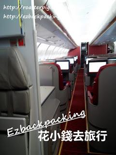 香港航空A330-300商務艙